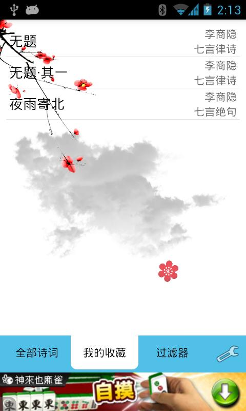 Tang Poetry - screenshot
