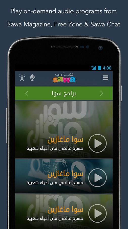 ‫Radio Sawa  راديو سوا‬‎- screenshot