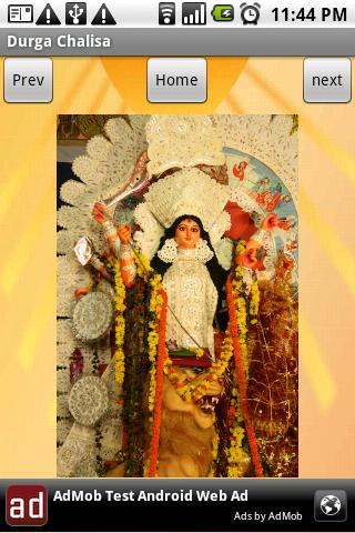 Free Durga Chalisa Hindi - screenshot