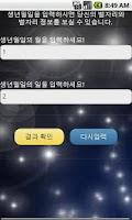 Screenshot of 별자리가 궁금해?