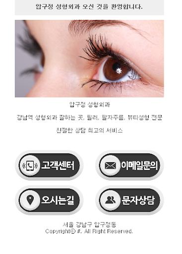 【免費健康App】압구정성형외과 강남역 강남 안면윤곽 필러 코 수술 추천-APP點子