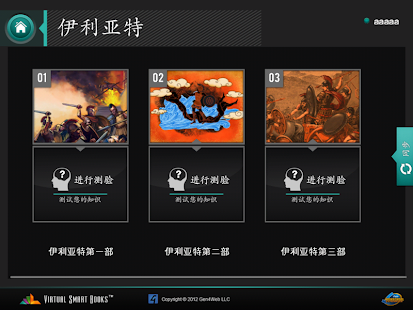 伊利亚特 - screenshot thumbnail