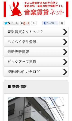 玩生活App|音楽賃貸ネット for Android免費|APP試玩