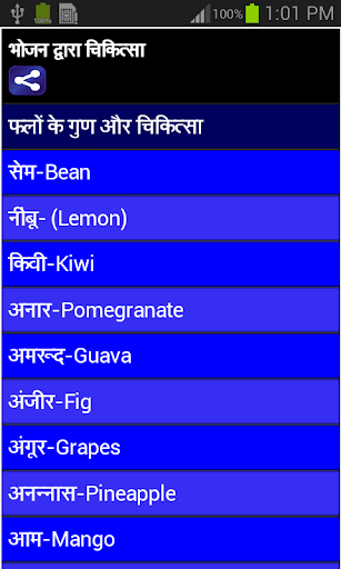 Diet Therapy in hindi