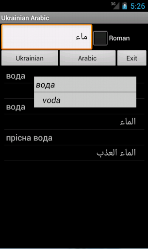 Ukrainian Arabic Dictionary
