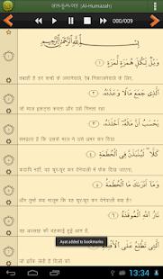 Quran Hindi (हिन्दी कुरान) - screenshot thumbnail