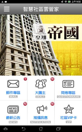 【生活】Vatican-癮科技App