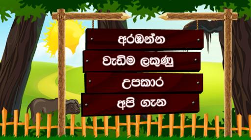 Ganithaya ha Sathuta 5