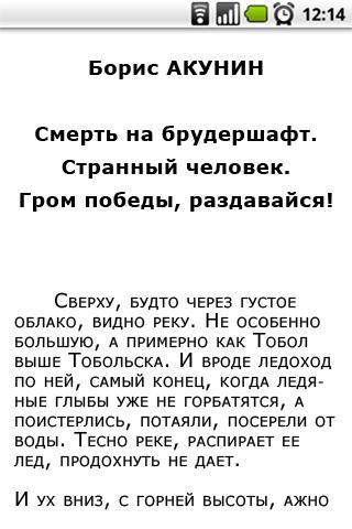 Борис Акунин. Странный человек