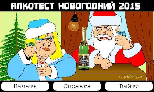 Алкотест Новогодний