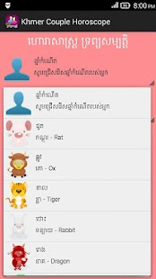 Download Khmer Couple Horoscope APK