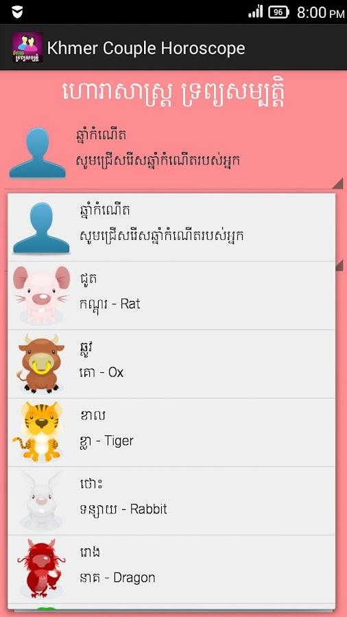 Khmer couple 4 - 3 2