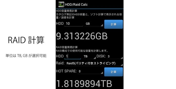 HDD/RaidCalc- screenshot thumbnail