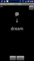 Screenshot of さいきょうの英単語アプリ(仮)