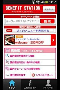 BenefitStationPrivate- screenshot thumbnail