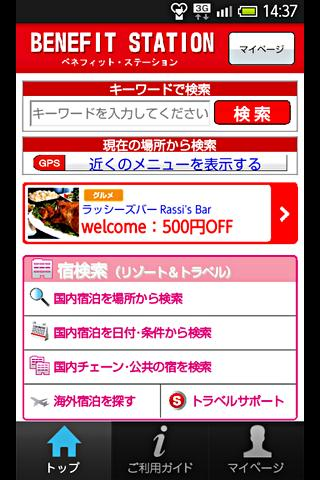 BenefitStationPrivate- screenshot