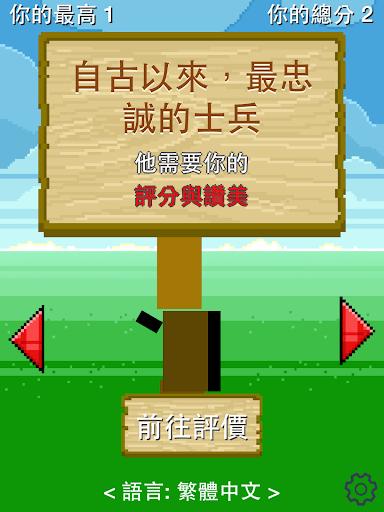 玩免費休閒APP|下載舉旗 Tempo app不用錢|硬是要APP