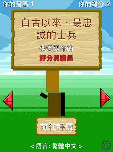 Flag Man - 台灣最受歡迎小遊戲