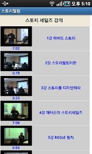 스토리텔링 - screenshot thumbnail