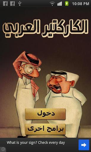 الكركاتير العربي