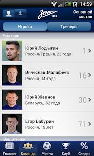 Футбольный Клуб «Зенит»- screenshot thumbnail