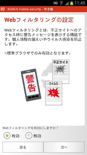 玩免費工具APP|下載イカロスモバイルセキュリティ 【セキュリティ&ウイルス対策】 app不用錢|硬是要APP