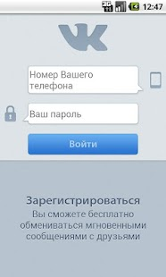 Vk.com Messenger - screenshot thumbnail