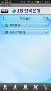 전북은행 전북M뱅크 - screenshot thumbnail