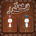 معاني الأسماء - Arabic Names icon