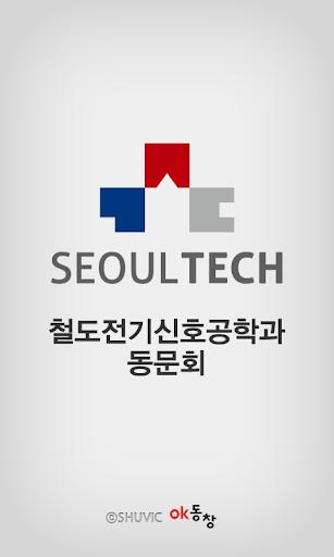 서울과기대 철도전문대학원 철도전기·신호공학과 동문회