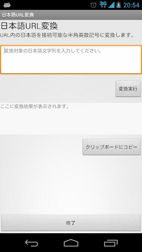 日本語URL変換