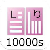 Japanese word listening 10000s