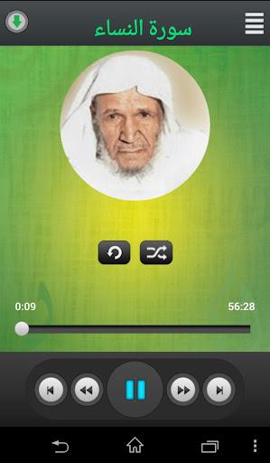 القرآن الكريم - عبد الله خياط