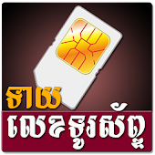 Khmer Phone Number Horoscope APK download