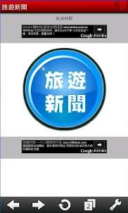 【实用帖】推荐几个台湾旅行用的实用App - 豆瓣