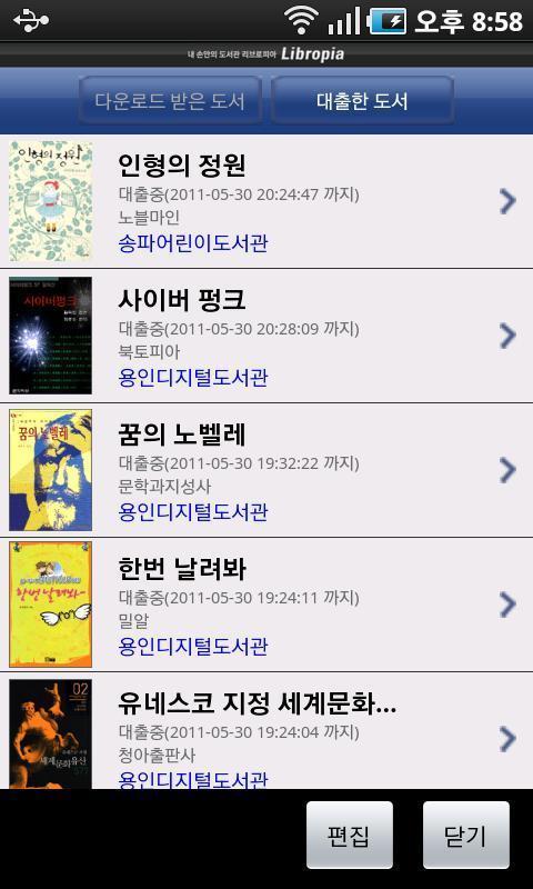 무료전자책 + 도서관정보 : 리브로피아(wifi)- screenshot