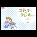 コトラくんとクレオちゃん 第7集 logo