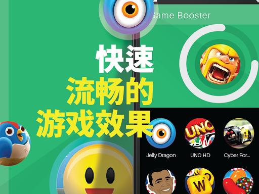 游戏加速器 - Game Booster -提高手机运行速度