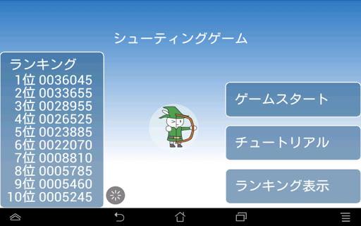 シューティングゲームアプリ、無料おすすめランキング - スマホゲームCH