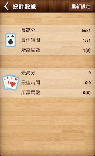 免費下載紙牌APP|紙牌接龍: 原來的卡牌遊戲 app開箱文|APP開箱王