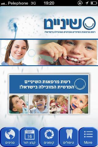 שיניים - רשת מרפאות ארצית