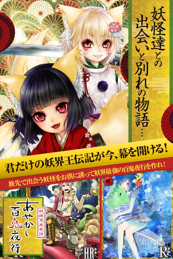 妖怪育成カードゲーム「あやかし百鬼夜行」登録不要 - screenshot