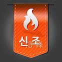 성약출판 신앙고백 icon