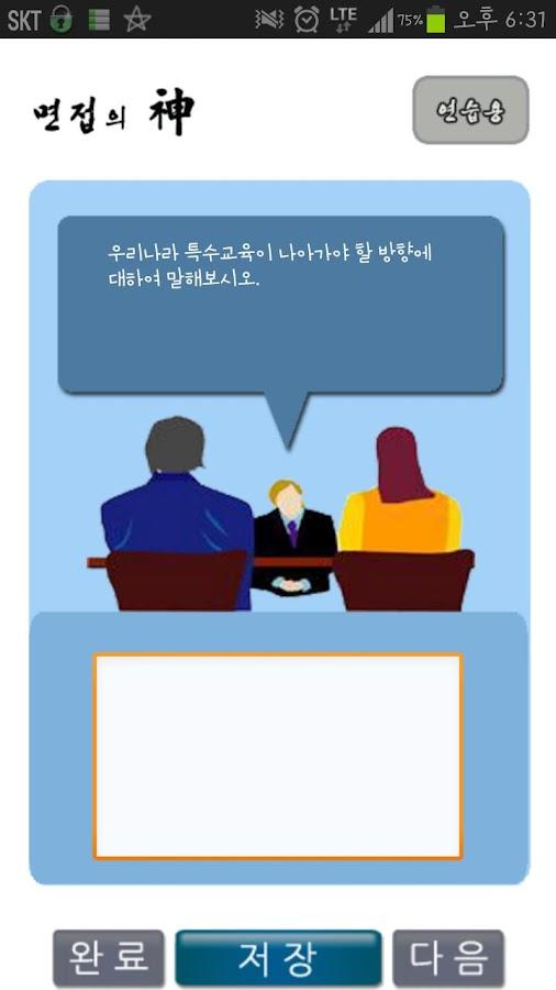 면접의 신 - screenshot