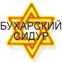 Bukharian Siddur logo