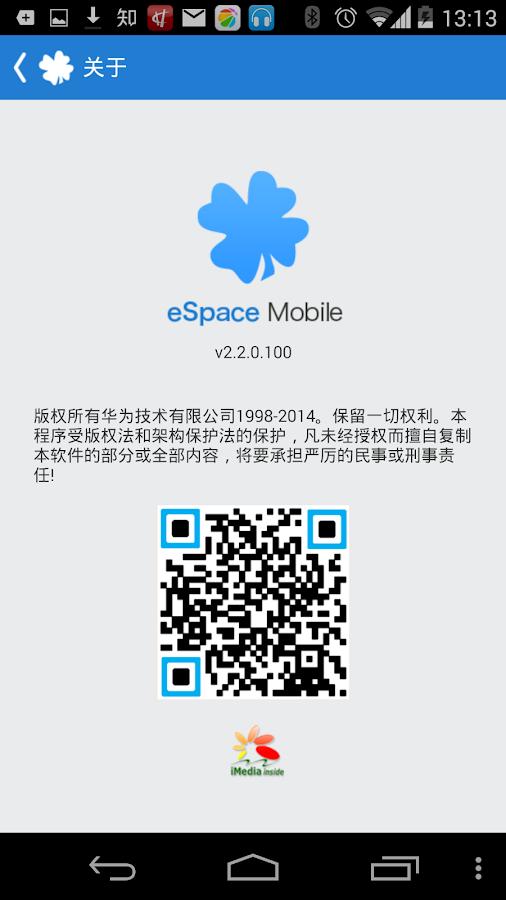 eSpace UC- screenshot