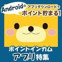 ポイントインカム【特集アプリでお小遣い稼ぎ】 icon
