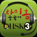 차이홍 HSK3급 icon