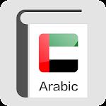 Arabic Keyboard Dictionary 1.0 Apk