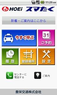 豊栄タクシー配車 スマたく- スクリーンショットのサムネイル